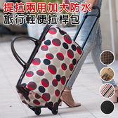 【1689】提拉兩用加大防水旅行輕便拉桿包 行李收納旅行(多款可選)