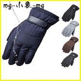 機車手套-羽絨棉手套男冬季保暖機車騎行防水防寒加絨加厚戶外滑雪手套男