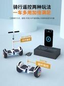 平衡車 領奧電動自平衡車雙輪成年智能兒童越野兩輪體感代步平行車帶扶桿 唯伊時尚
