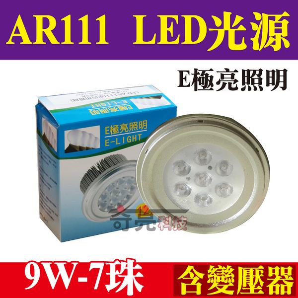 【奇亮科技】附發票 LED AR111【9W 7珠 附變壓器】適用投射燈/軌道燈/珠寶燈/盒燈/崁燈
