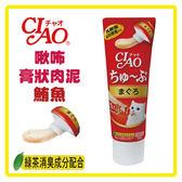 【日本直送】CIAO 啾咘膏狀肉泥-鮪魚80g (CS-151) 可超取 (D002B31)