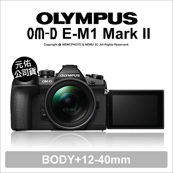 Olympus OM-D E-M1 Mark II + 12-40mm 元佑公司貨 ★贈64G副電+24期免運★ EM1 M2 薪創 光華