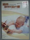 【書寶二手書T2/親子_GHI】媽咪我們今天玩什麼_莎莉.戈伯