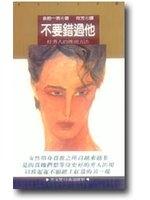 二手書博民逛書店 《不要錯過他》 R2Y ISBN:9577330452│何芳