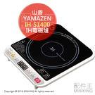 日本代購 空運 YAMAZEN 山善 IH-S1400 桌上型 IH電磁爐 IH爐 1400W 5段火力