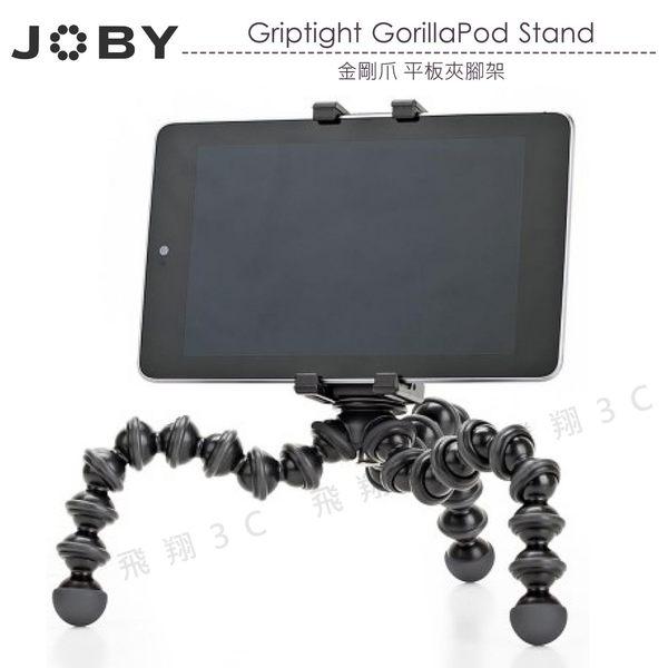 《飛翔3C》JOBY GripTight GorillaPod Stand 金剛爪 平板夾腳架〔公司貨〕平板座 平板架