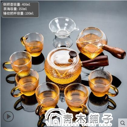 茶具套裝家用小套客廳耐熱玻璃茶杯日式側把泡茶壺辦公室會客茶盤 ATF青木鋪子