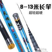 釣魚竿日本進口超輕超硬碳素8/9/10/12/13米長節手桿打窩竿溪流竿 igo陽光好物