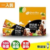 【野菽家】堅果營養棒-蜂蜜檸檬(1入) 馬拉松 跑步 營養補給【好時好食】