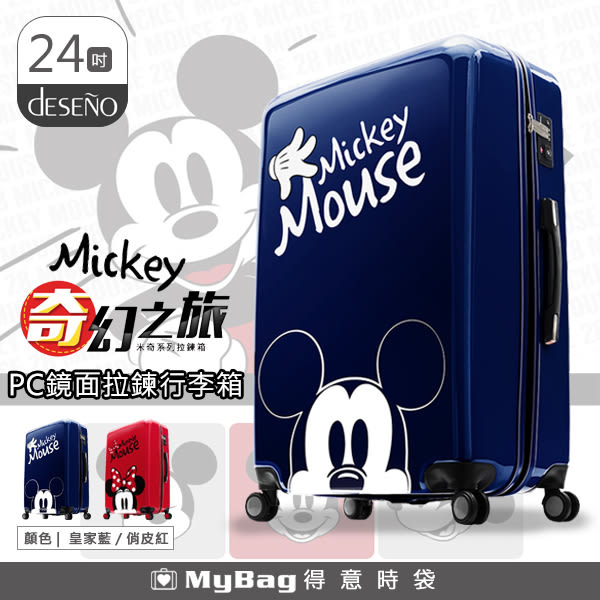 Deseno 行李箱 Disney 迪士尼 銀河藍米奇 24吋 奇幻之旅 PC鏡面拉鍊行李箱 CL2609 MyBag得意時袋