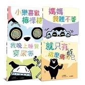 【親子天下】黃瑽寧醫師的第一套劇本式繪本:阿布與小樂系列←教養 秘密 早教