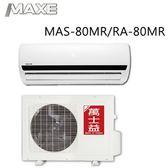【MAXE萬士益】10-11坪定頻分離式冷氣MAS/RA-80MR
