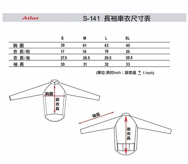 【亞特力士ATLAS】防風防水透氣長車衣 0℃~6℃  S-141