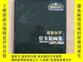 二手書博民逛書店魔獸世界罕見官方原畫集--WARCRAFT( )Y11026 齊