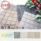 馬賽克貼片【布丁塔】免運 10片1組 3D立體馬賽克壁貼 磁磚貼 自黏馬賽克 馬賽克磁磚DIY 立體壁貼