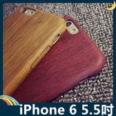 iPhone 6/6s Plus 5.5吋 仿木紋手機殼 PC硬殼 類木質高韌性 簡約全包款 保護套 手機套 背殼 外殼