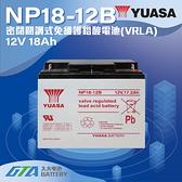 【久大電池】 YUASA 湯淺電池 密閉電池 NP18-12B NP18-12 12V17.2AH 露營 釣魚 捲線器