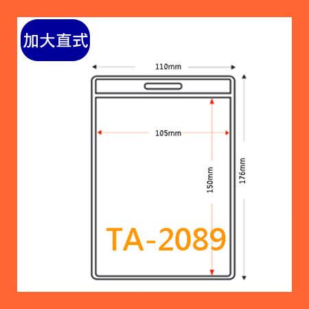 【量販 200入】識別證套 TA-2089(內尺寸105x150mm)  證件套/鏈條/名牌/工作證/識別證/活動/工作人員