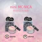 nini MONICA 時尚4G幻彩蜜粉...