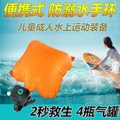救生手環 游泳兒童成人防溺水救生手環腕帶便攜式充氣囊自救迷你水上救生圈【全館九折】