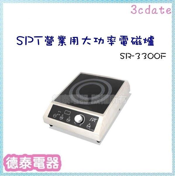 【預購】SPT 營業用 大功率 電磁爐【SR-3300F】【德泰電器】