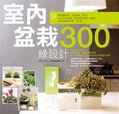 (二手書)室內盆栽綠設計300