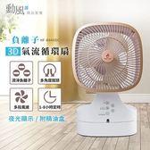 【勳風】自然風3D氣流負離子DC循環扇創風機 HF-B846DC