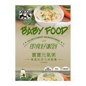 親子御膳坊 - 寶寶元氣粥 150g二入/盒 (豬肉、蔬菜)