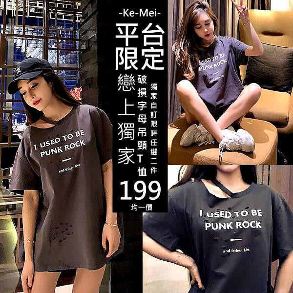 克妹Ke-Mei【AT52476】獨家,歐美單!Usetobe個性字母破損摟空造型T恤
