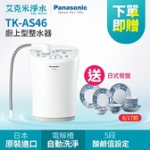 Panasonic 國際牌TKAS46 / TK-AS46 電解水機 .贈快拆式三道前置、專用龍頭、免費到府安裝