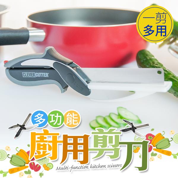 砧板剪刀 料理剪  食物剪刀 可拆式多功能2合一砧板神奇剪刀  料理剪刀 輕鬆剪【G015】