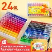 蠟筆 旋轉油畫棒24色36色48色蠟筆水溶性可水洗兒童畫筆安全無毒套裝【快速出貨】