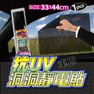 Car Life:: 汽車側窗遮陽-黑黑打孔 -抗UV洞洞靜電貼 - 可重複使用-33X44cm (1入)