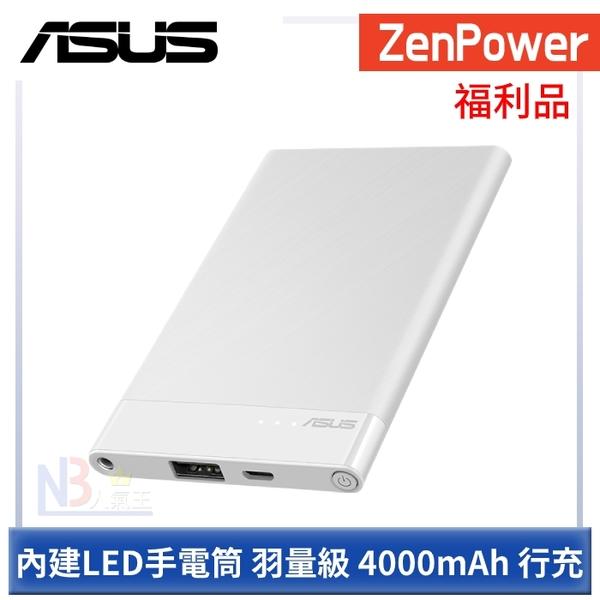 【福利品】 ASUS ZenPower Slim 4000mAh 行動電源 行充 隨身充