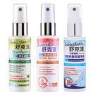 舒克清 環保滅菌50ml+肌膚防護50ml+口腔保養噴劑50ml 隨身防護必備超值組