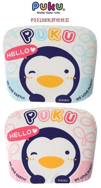 PUKU 藍色企鵝 P33108乳膠枕 枕套 (藍/粉) P33402