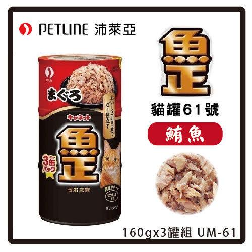 【日本直送】沛萊亞魚正 貓罐61號-鮪魚 160g*3罐(UM-61)-126元 可超取 (C002I31)