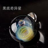 星空玻璃球宇宙琉璃吊墜日本夢幻手工項鍊男女情侶飾品禮物wy