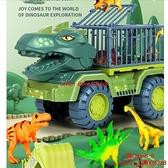 恐龍工程兒童玩具車套裝男孩益智霸王龍挖掘機汽車吊車耐摔【齊心88】