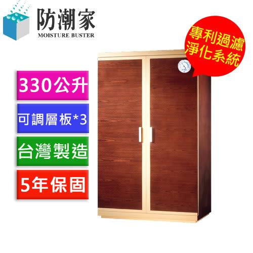 【居家櫥櫃】防潮家 SH-390 快速除濕木質防潮櫃/鞋櫃/名牌包櫃 (胡桃木) 330公升【年