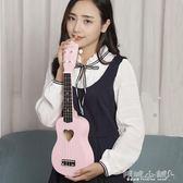 尤克里里 愛心粉色尤克里里初學者學生成人女小吉他烏克麗麗兒童尤里克克 傾城小鋪