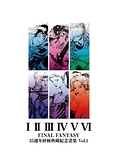 FINAL FANTASY 25週年 終極典藏紀念畫集 Vol.1