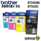 【優惠組合 一黑三彩】Brother BTD60BK+BT5000 原廠填充墨水 盒裝 適用T310/T510W/T710W/T810W/T910DW