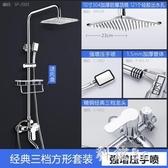 淋浴花灑套裝家用全銅增壓沐浴淋雨器閥浴室暗裝花酒洗澡噴頭JA8927『科炫3C』