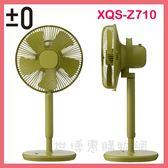 世博惠購物網◆±0 正負零 12吋AC定時遙控生活立扇 (綠色) XQS-Z710 電扇◆±台北、新竹實體門市