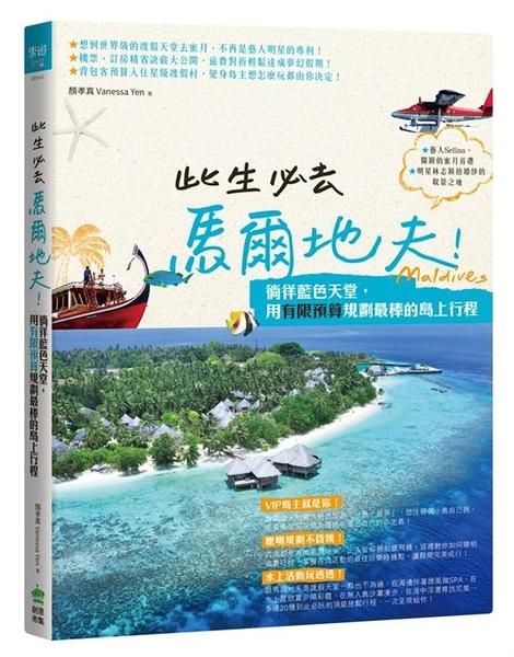 (二手書)此生必去馬爾地夫!徜徉藍色天堂,用有限預算規劃最棒的島上行程