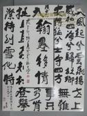 【書寶二手書T7/收藏_PEB】中國嘉德2017秋季拍賣會_中國近現代書畫(上)_2017/12/19