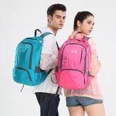 折疊雙肩包 皮膚包輕便可折疊背包男女戶外徒步包登山包雙肩背包便捷超輕防水 歐萊爾藝術館