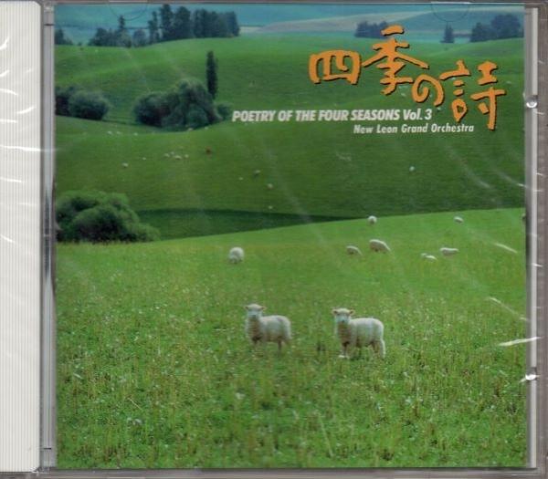 【停看聽音響唱片】【CD】四季的詩:POETRY OF THE FOUR SEASONS Vol.3