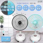 2選1【勳風】旋風式14吋充插二用DC風扇循環扇行動扇(HF-B26U)鋰電/夠強/安靜